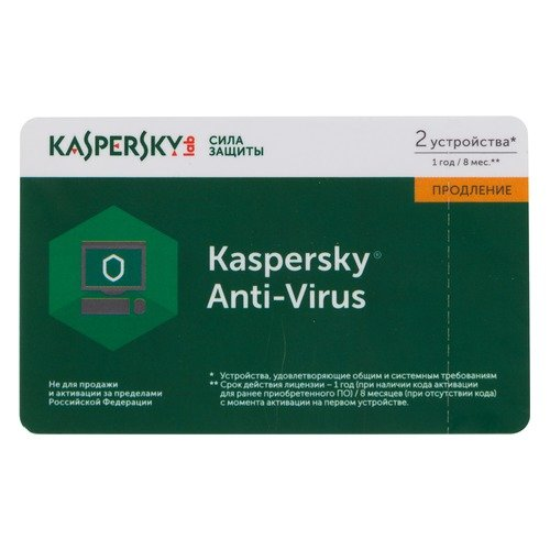ПО Kaspersky KL1171ROBFR anti-virus russian 2-desktop 1 year renewal card